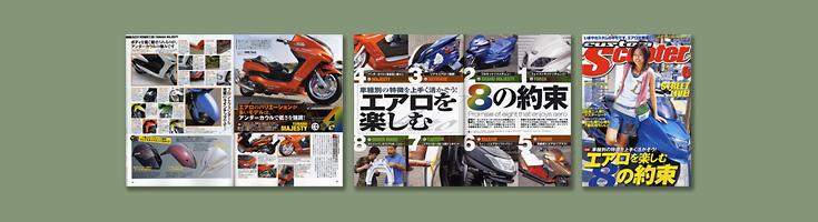 バイク情報誌「カスタムスクーター」2005.6月号に掲載されました。