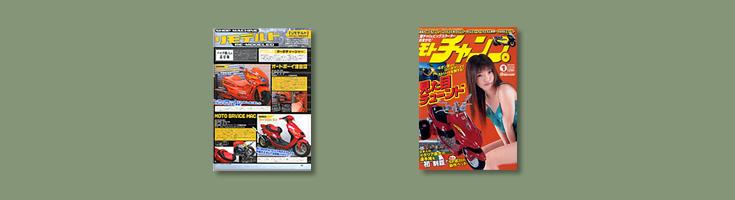 「モトチャンプ」2006.1月号に掲載されました。