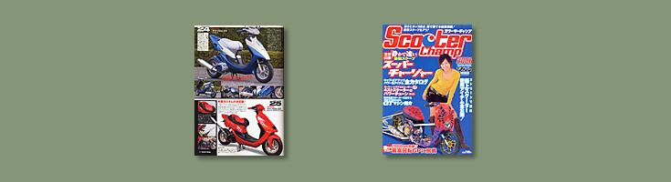 「スクーターチャンプ2006」に掲載されました。