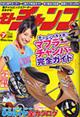 「モトチャンプ」2006.7月号、巻頭見開きに掲載されました。