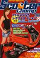 「スクーターチャンプ2007」に掲載されました。